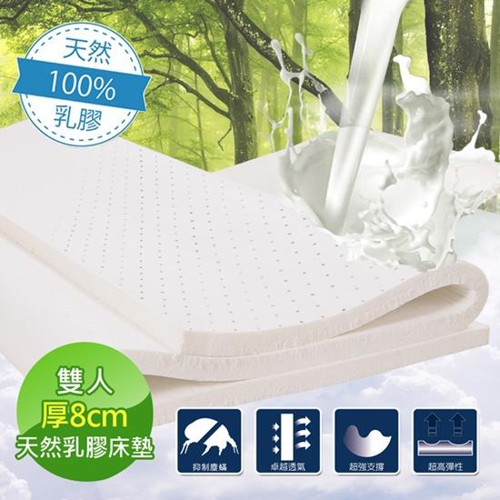 圖片 【格藍傢飾】100%活力好眠天然乳膠床墊8CM-雙人5尺