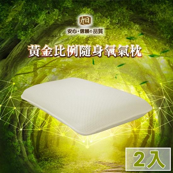 日本 透氣 枕頭