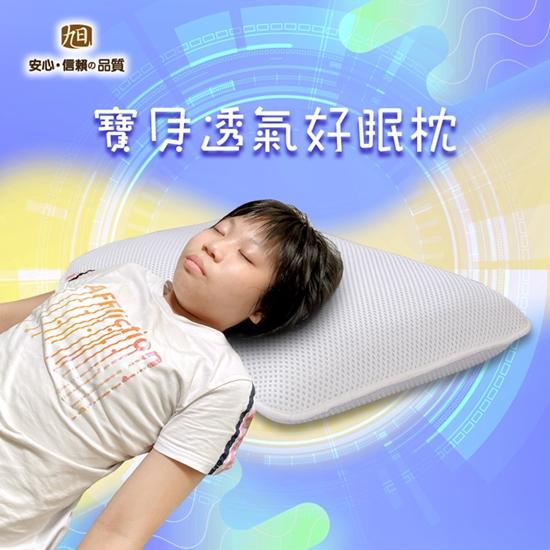 好眠枕 透氣 防螨