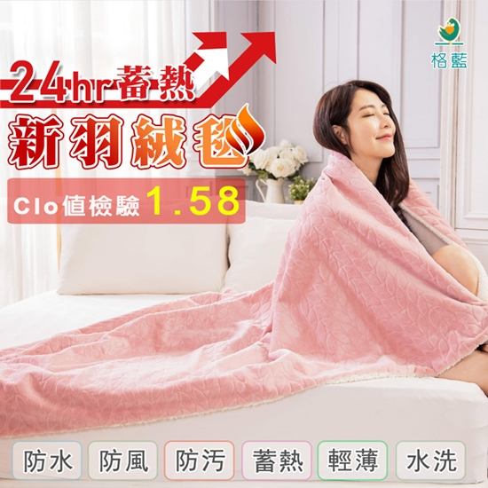 圖片 【超值買一送一】法蘭絨桑拿毛毯(新羽絨毯)葉子款150x190CM--三層聚熱工藝/輕量保暖/防水保潔毯/沙發毯/露營毯/披蓋毯