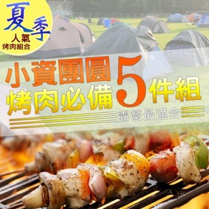 圖片 【好神】小資團圓烤肉5件組(2-3人份)