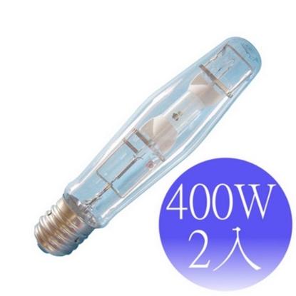 圖片 【OSRAM歐司朗】400W 美規 複金屬燈-2入(HQI-T 400/N/SI)