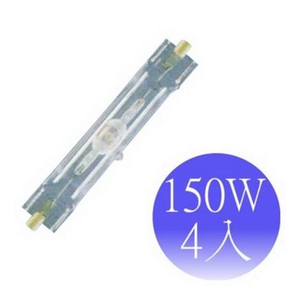 圖片 【OSRAM歐司朗】150W 雙頭 複金屬燈 黃光/白光-4入(HQI-TS 150)