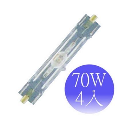 圖片 【OSRAM歐司朗】70W 雙頭 複金屬燈 黃光/白光-4入(HQI-TS 70)