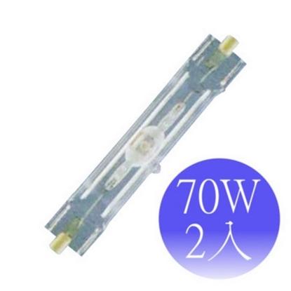 圖片 【OSRAM歐司朗】70W 雙頭 複金屬燈 黃光/白光-2入(HQI-TS 70)
