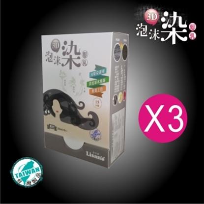 圖片 【Lisano】 3D泡沫染5入裝 X3盒– 植物性泡泡染 黑色