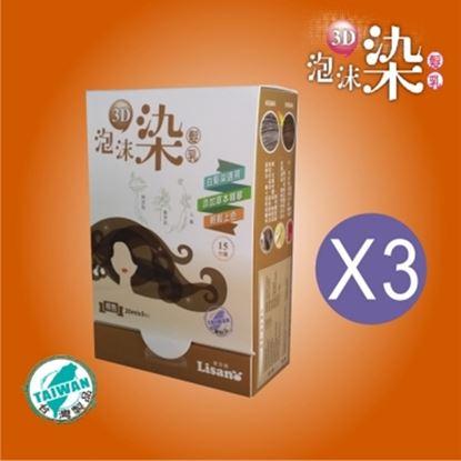 圖片 【Lisano】 3D泡沫染5入裝 X3盒– 植物性泡泡染