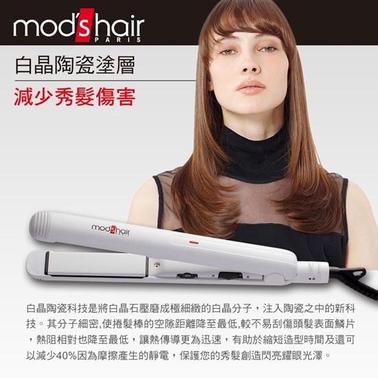 圖片 【Mod's Hair】25mm白晶陶瓷直髮夾_MHS-2547-W-TW