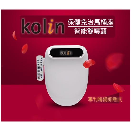 圖片 ~專利陶瓷即熱式~【歌林 KOLIN】智能双噴頭 – 保健免治馬桶座