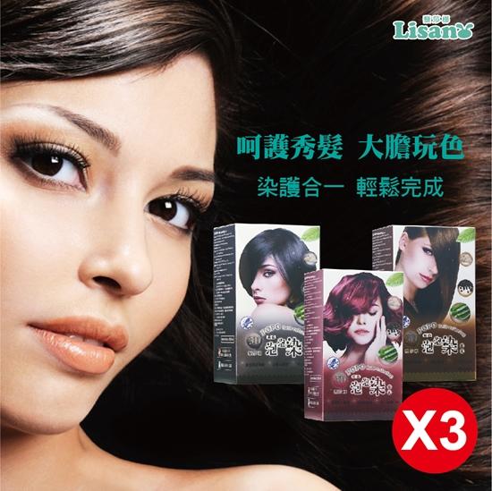 圖片 【藜莎梛Lisano】3D植物泡泡染盒/10入x3盒