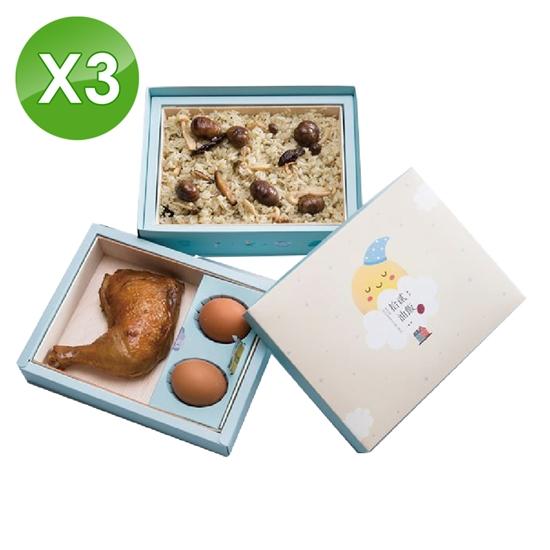 圖片 【拾貳食品】創意油飯雙層禮盒3盒組-菌王黑松露(油飯600g+10兩雞腿+雞蛋2顆/盒)
