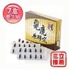 圖片 【衛元堂】龜鹿原膠定7入(30錠/盒)-電