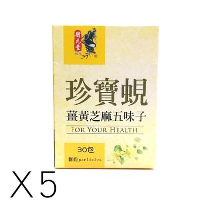 圖片 【衛元堂】衛元堂 薑黃芝麻五味子 (5盒/組)