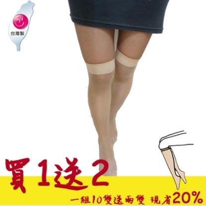 圖片 100%台灣製 囤貨必備 透膚彈性中統襪