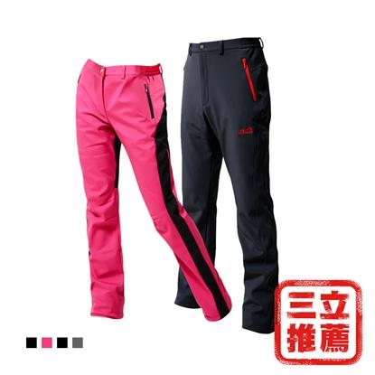 圖片 暖殼褲【戶外趣】三層貼合彈性男女軟殼褲(兩件組)-電