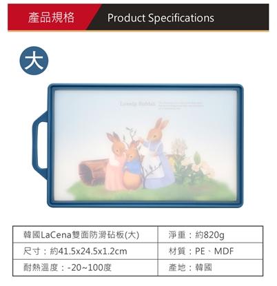 韓國製造LaCena雙面多功能砧板超值3入組(兔子砧板)-美安