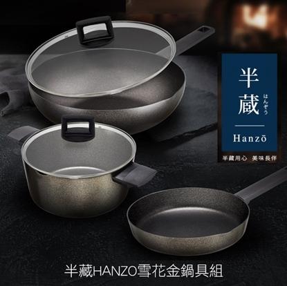 【半藏】雪花金不沾鍋具組(3鍋2蓋)-美安