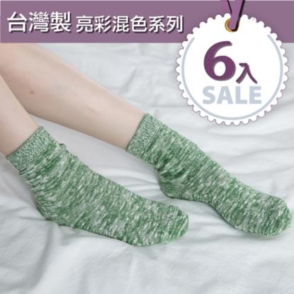 圖片 【好棉嚴選】台灣製 亮彩混色 舒適好穿 造型1/2針織堆堆襪 6雙組-綠色