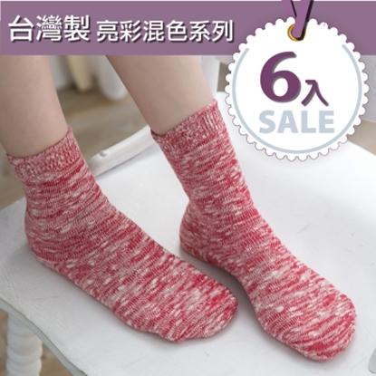 圖片 【好棉嚴選】台灣製 亮彩混色 舒適好穿 造型1/2針織堆堆襪 6雙組-紅色