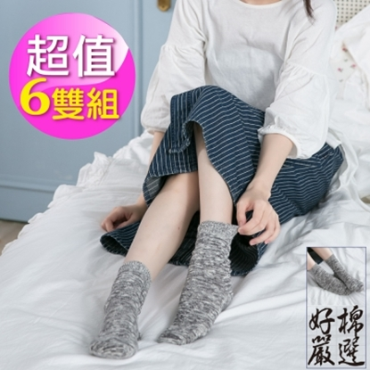 圖片 【好棉嚴選】台灣製 亮彩混色 舒適好穿 造型1/2針織堆堆襪 6雙組-灰色
