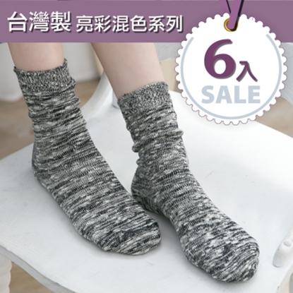 圖片 【好棉嚴選】台灣製 亮彩混色 舒適好穿 造型1/2針織堆堆襪 6雙組-黑色