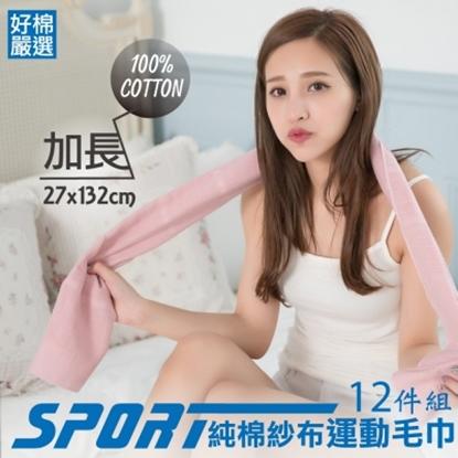 圖片 【好棉嚴選】吸濕排汗 快乾透氣 加長型純棉運動毛巾12入組-粉色