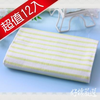 圖片 【好棉嚴選】台灣製運動條紋款 吸濕排汗 純棉毛巾12入組-黃色