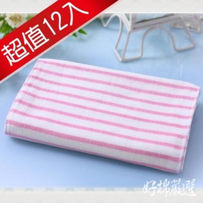 圖片 【好棉嚴選】台灣製運動條紋款 吸濕排汗 純棉毛巾12入組-粉色