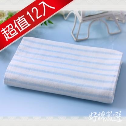 圖片 【好棉嚴選】台灣製運動條紋款 吸濕排汗 純棉毛巾12入組-藍色