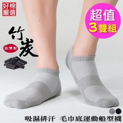 圖片 【好棉嚴選】竹炭機能消臭抗菌 吸濕排汗 乾爽舒適 毛巾底男短襪-灰色 3雙組