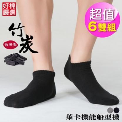 圖片 【好棉嚴選】竹炭健康機能 吸濕排汗 抗菌消臭 船型男短襪-黑色 6雙組