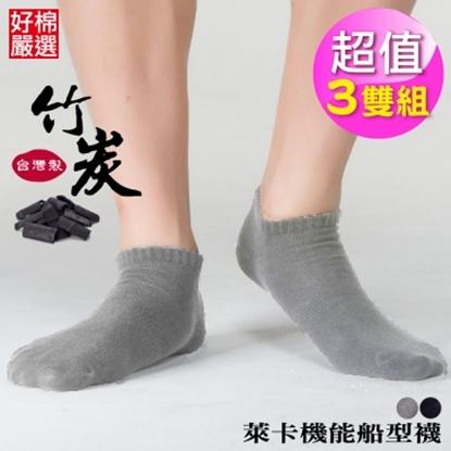 圖片 【好棉嚴選】竹炭健康機能 吸濕排汗 抗菌消臭 船型男短襪-灰色 3雙組