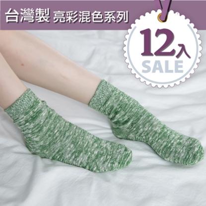 圖片 【好棉嚴選】台灣製 亮彩混色 舒適好穿 造型1/2針織堆堆襪 12雙組-綠色