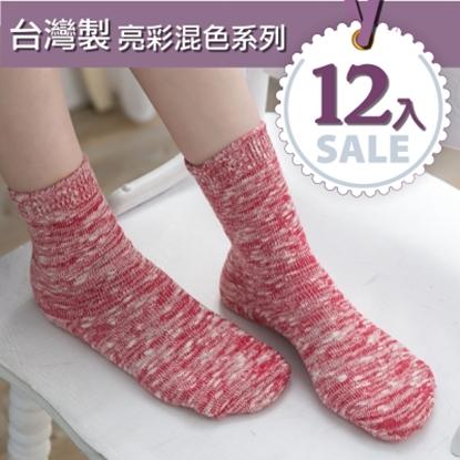 圖片 【好棉嚴選】台灣製 亮彩混色 舒適好穿 造型1/2針織堆堆襪 12雙組-紅色
