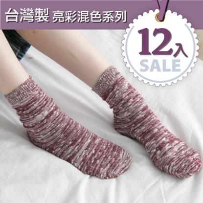 圖片 【好棉嚴選】台灣製 亮彩混色 舒適好穿 造型1/2針織堆堆襪 12雙組-酒紅色