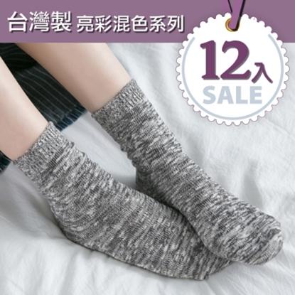 圖片 【好棉嚴選】台灣製 亮彩混色 舒適好穿 造型1/2針織堆堆襪 12雙組-灰色