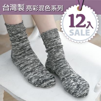 圖片 【好棉嚴選】台灣製 亮彩混色 舒適好穿 造型1/2針織堆堆襪 12雙組-黑色