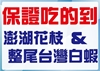 圖片 【農漁樂】手作蝦仁酥脆爽口澎湖新鮮花枝派20片-美