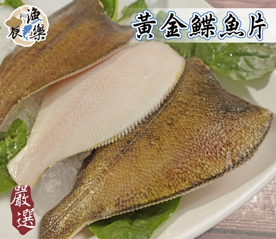農漁樂 魚