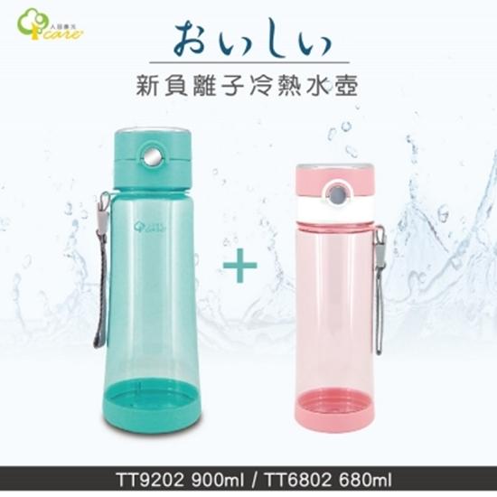 圖片 【人因康元】新負離子能量冷熱水壺優惠組 (920ML +680ML)