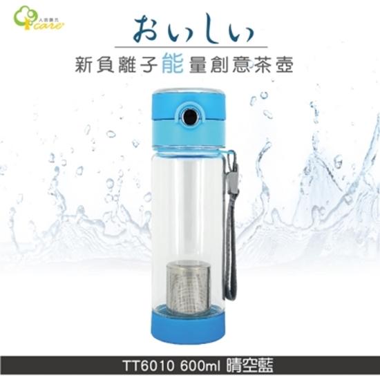 圖片 TT6010B新負離子能量創意果茶壺 晴空藍