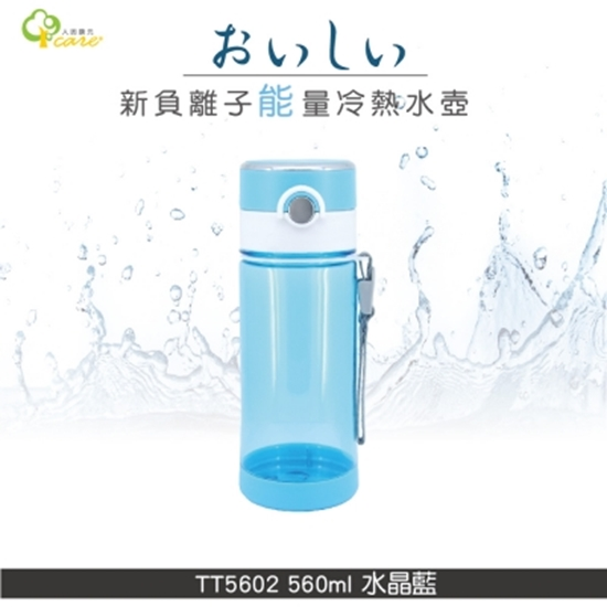 圖片 人因康元 ????新負離子能量冷熱水壺560ML 水晶藍