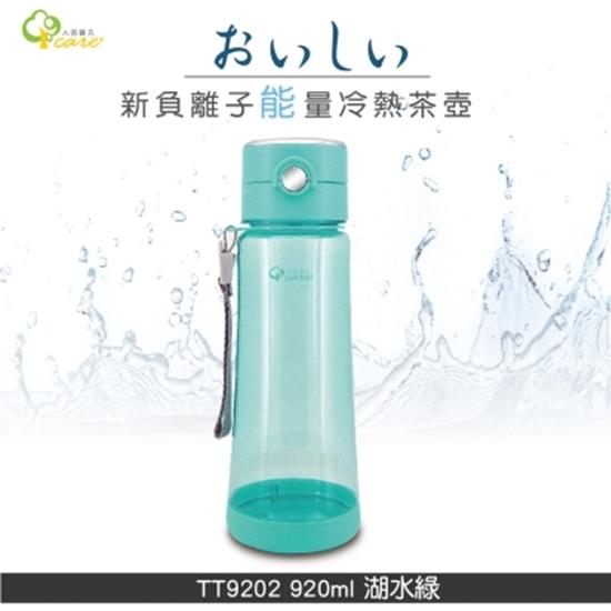 圖片 人因康元 TT9202G ????新負離子能量水壺 湖水綠