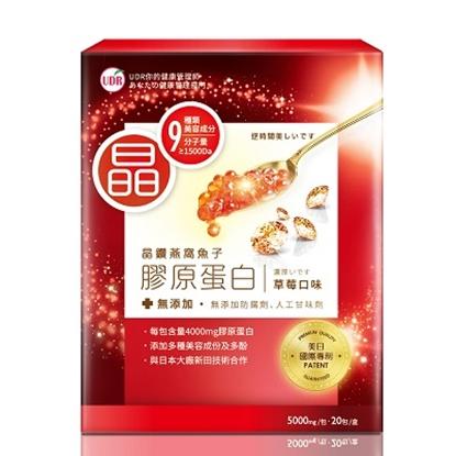 UDR晶鑽燕窩魚子膠原蛋白x1盒(20包)