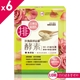 UDR日本專利-玫瑰晶球益菌酵素X6盒