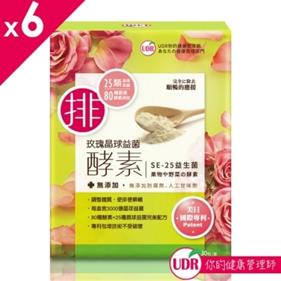 圖片 UDR日本專利-玫瑰晶球益菌酵素X6盒