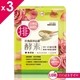 UDR日本專利-玫瑰晶球益菌酵素X3盒