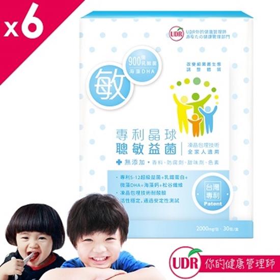 圖片 UDR專利晶球聰敏益菌(30包/盒)x6盒