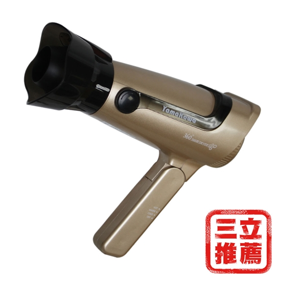 圖片 健康魔髮機【YAMAKAWA】360度渦輪式吹風機-電