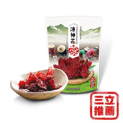 圖片 【繽果奇園】天然洛神花蕊蜜餞100g x10包-電